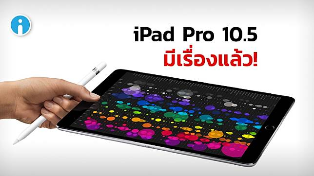 ผู้ใช้ iPad Pro 10.5 บางส่วนพบอาการตัวเครื่องรีบูตเองซ้ำๆ เมื่ออัปเดต iPadOS เป็น 13.4.1