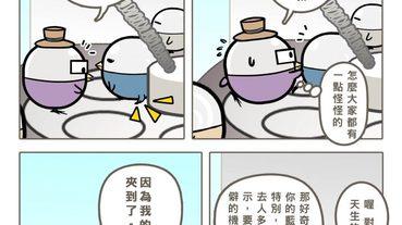 《扭蛋雞漫畫》第21話