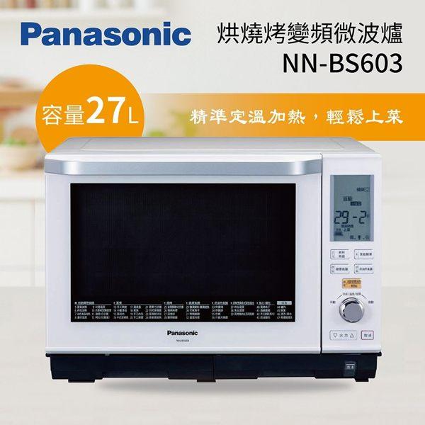 紅外線自動感知 爐內容量27L 兩品可同時料理 台灣公司貨原廠保固