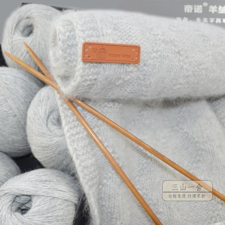 毛線 羊絨線圍巾線織圍巾毛線手工diy材料包粗毛線團手工編織毛線-三山一舍JY