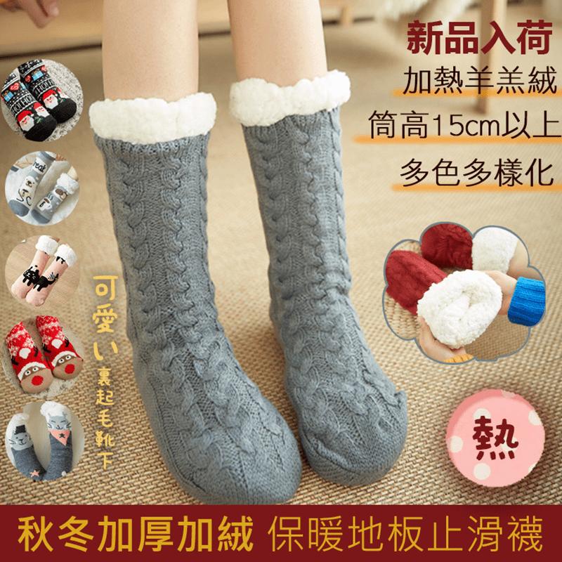 加厚加絨保暖地板止滑襪,親膚羊羔棉,加厚保暖又防滑,舒適透氣自在。寒冷的冬天也可以放肆直接踩著地板在客廳,看書上網都沒問題,不再擔心雙腳冰冷。腳底防滑矽膠,安全又安心,從襪子開始呵護身體的每吋肌膚!