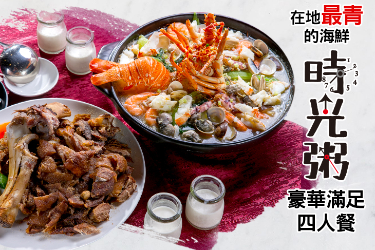 A.滿足四人分享餐 / B.豪華海鮮龍蝦四人餐