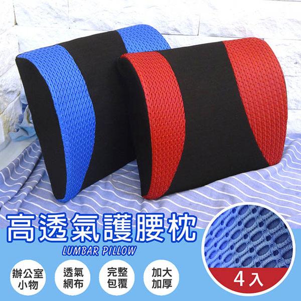 腰靠枕 抱枕 腰枕 紓壓枕【ML-PL005R】多功能3D舒壓高透氣護腰枕(紅色)4入 台灣製造 家購網