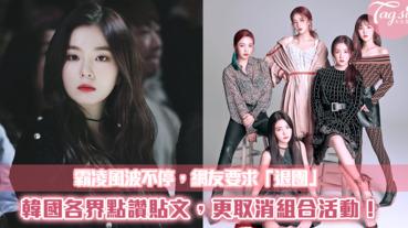 韓國各界人士點讚被霸凌者貼文,連帶Red Velvet組合活動取消,韓網友更要求「Irene退團」