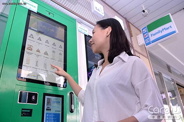 全家科技概念2號店以「人機協同」概念,消費者使用智販機選購商品,減少排隊等候時間(圖/卡優新聞網)
