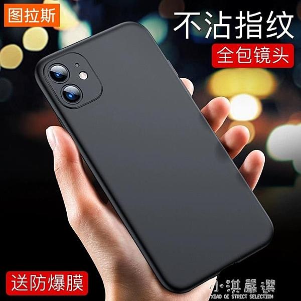 蘋果11手機殼iPhone11ProMax磨砂超薄pro硅膠max軟殼十一全包鏡頭X薄款
