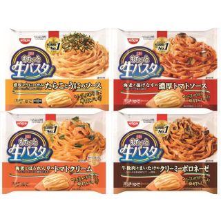 日清 もちっと生パスタ クリーミーボロネーゼ/たらことうにのソース/トマトクリーム/濃厚トマトソース