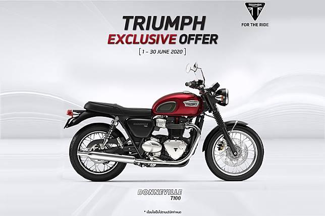 โปรโมชั่น Triumph รุ่น Bonneville T100 ประจำเดือนมิถุนายน 2563