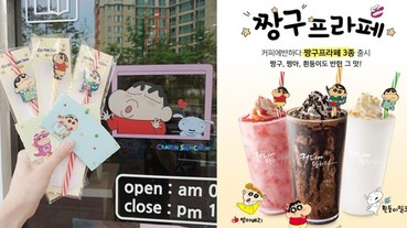 韓國連鎖咖啡廳推出《蠟筆小新》聯名冰沙!買就送超可愛造型吸管跟杯套