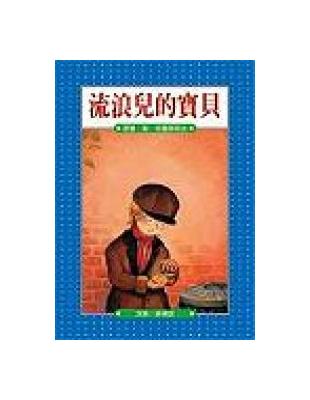 本書是二十世紀初,俄國著名兒童文學家勒‧班臺萊耶夫的代表作。作品內容深刻、豐富、精妙,曾經被拍成電影,搬上銀幕;也先後被翻議成德文和日文。 故事敘述十一歲的華彼蒂,因為在市集偷蛋餅,被關進警察局。隔壁