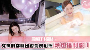 最新打卡風格~女神們都曬出香艷浸浴照,馮盈盈、譚嘉儀2021年頭炮福利照!