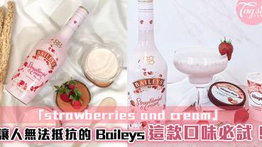 無法抵抗的 Baileys 「strawberries and cream」口味回歸!這款必需試!