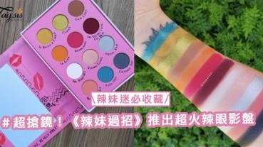 辣妹迷必收藏!美妝品牌「Storybook Cosmetic」X Mean Girls推出超火辣眼影盤,搶鏡度十足!