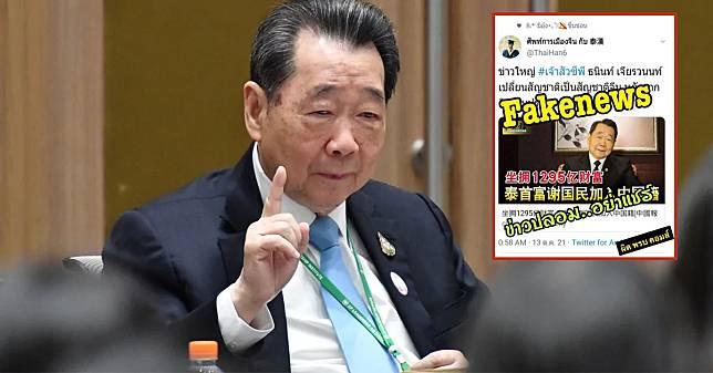 ซีพี ออกแถลงโต้ข่าวลือเจ้าสัว ธนินท์ เจียรวนนท์ เปลี่ยนสัญชาติเป็นคนจีน ลั่นเตรียมเอาผิดคนปล่อยข่าว