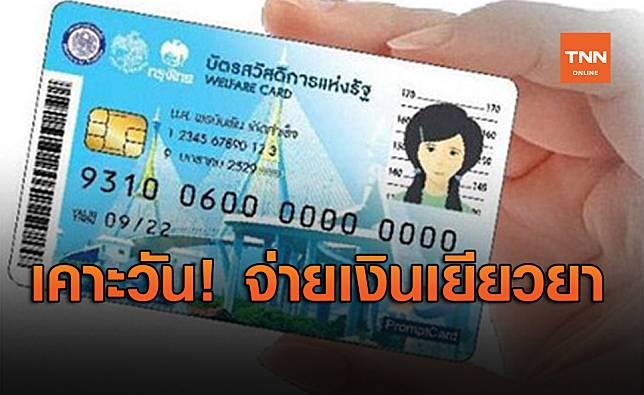 เคาะแล้ว! วันโอนเงินเยียวยา บัตรคนจน จ่ายครั้งเดียว 3,000 บาท