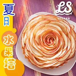 【LS手作甜點-夏日限定】蘋果狂想曲之蘋果塔/芒果生乳酪蛋糕