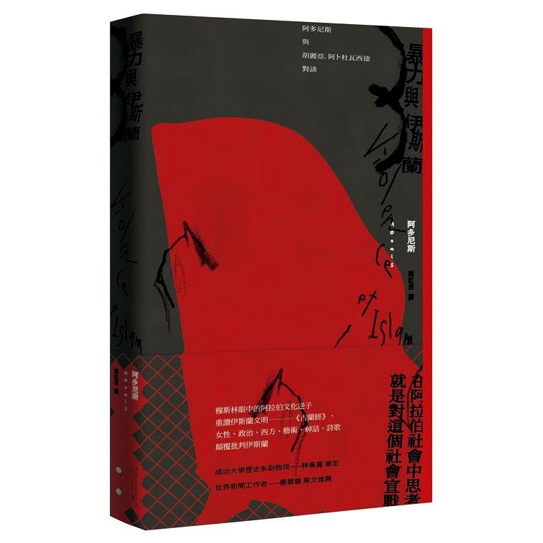 作者: 阿多尼斯(Adonis) 系列: 文創者/HC 出版社: 南方家園文化事業有限公司 出版日期: 2018/05/30 ISBN: 9789869493888 頁數: 208 暴力與伊斯蘭:阿多