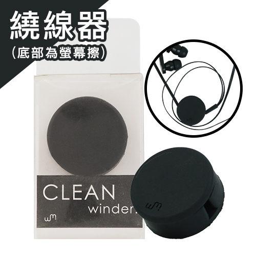 手機 耳機線收納 功能兩用 集線器/捲線器/理線器 造型可愛輕巧