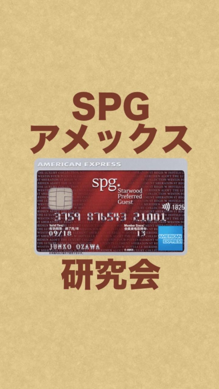 SPGアメックス研究会のオープンチャット