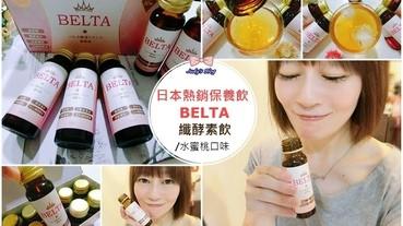 【保健。美顏】日本保養BELTA|日本纖酵素飲|喝的水蜜桃酵素飲|每天一罐,美麗不間斷~*