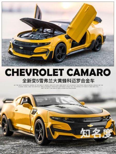 大黃蜂跑車合金車模1:32科邁羅金鋼變形兒童仿真汽車模型玩具車汽車模型 5色