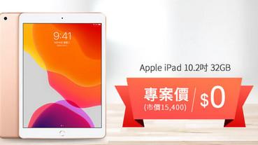 遠傳網路門市限定,申辦iPad、Acer筆電回饋最高6,000元、最低0元帶回家