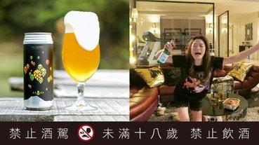 怕爆新冠病毒不敢出去浪?這 4 款「9 % 失身酒」讓你在家就能桑到意識飛得越來越遠~