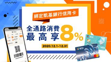 橘子支付綁指定信用卡 全通路最高8%