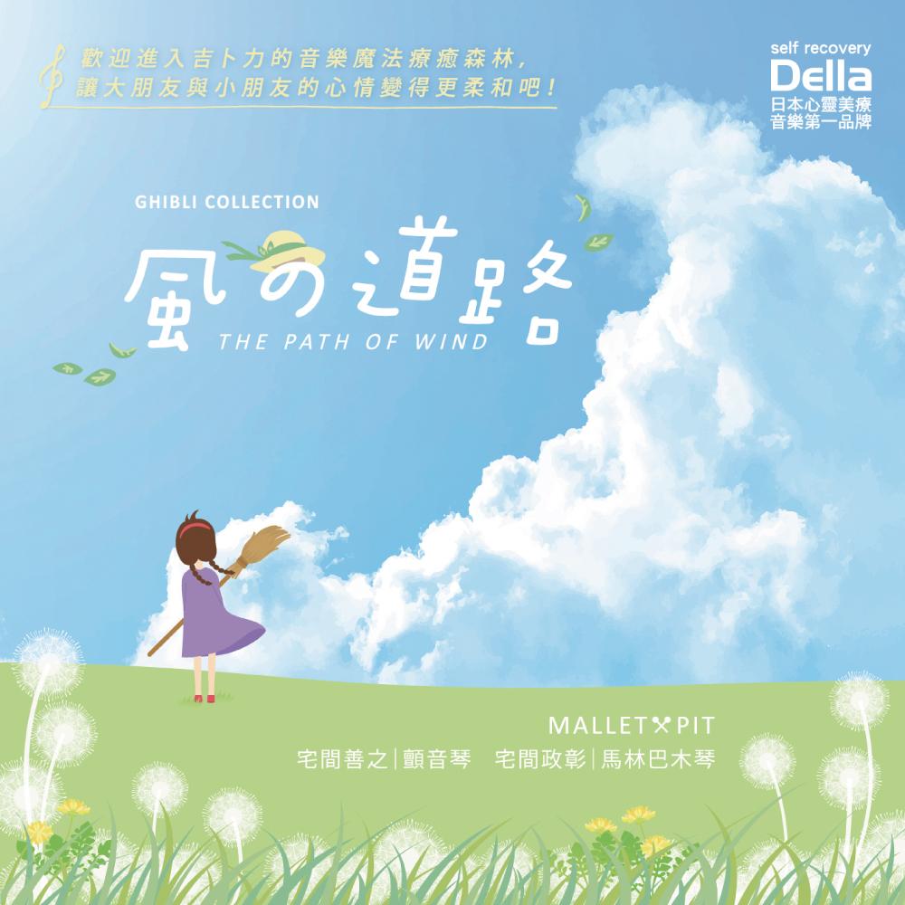 風的道路:宮崎駿、吉卜力動畫名曲選/鋼琴、木琴與顫音琴演奏