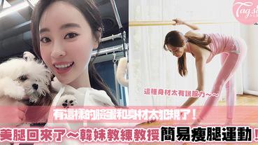 這身材太有說服力!韓國美女瑜珈教練影片教學來了,超簡易瘦腿運動,擁有纖細美腿不是夢~
