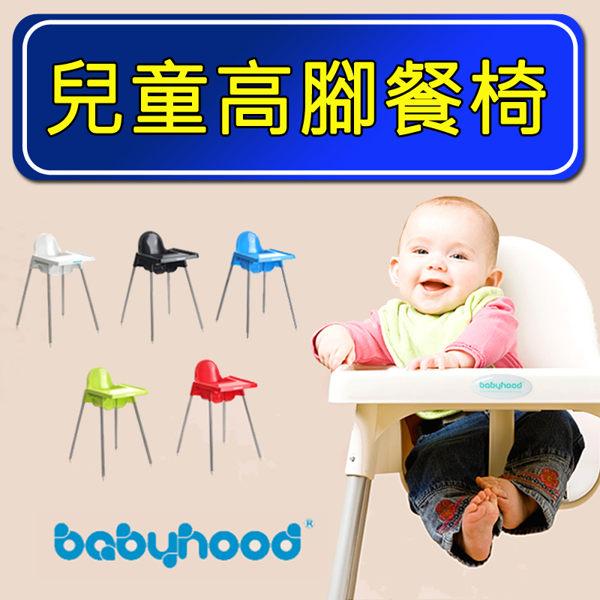 BabyHood 寶寶餐椅 兒童高腳餐椅 兒童餐椅 高腳椅餐椅/IKEA 餐椅/正品保證 【PT001】