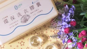 洗衣膠囊推薦│七合一天然酵素│台灣製造:佶之屋 水零容 環保洗衣膠囊