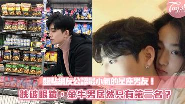 網友紛紛出來控訴了~這三個星座男友是歷任最小氣的?