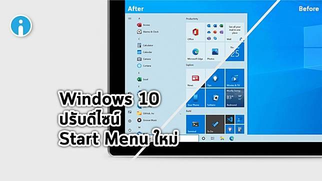 Windows 10 ปรับโฉม Start Menu ใหม่ และ อัปเดตฟังก์ชัน Alt-Tab บน Edge