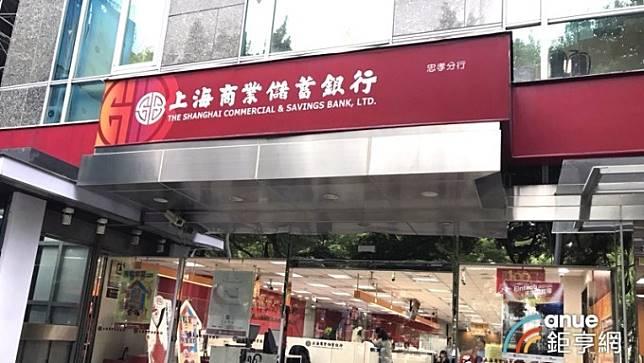 上海商銀去年EPS居國銀之冠 今年五路並進續拚獲利佳績