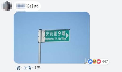 社口里?灣龜頭?po文分享竟釣出一連串「超奇葩」地名?網:住這裡報地址一定超害羞!