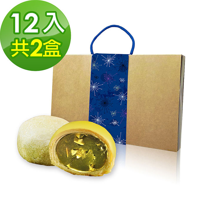 預購-樂活e棧-中秋月餅-綠茶酥禮盒(12入/盒 ,共2盒)-全素9/4-9/5