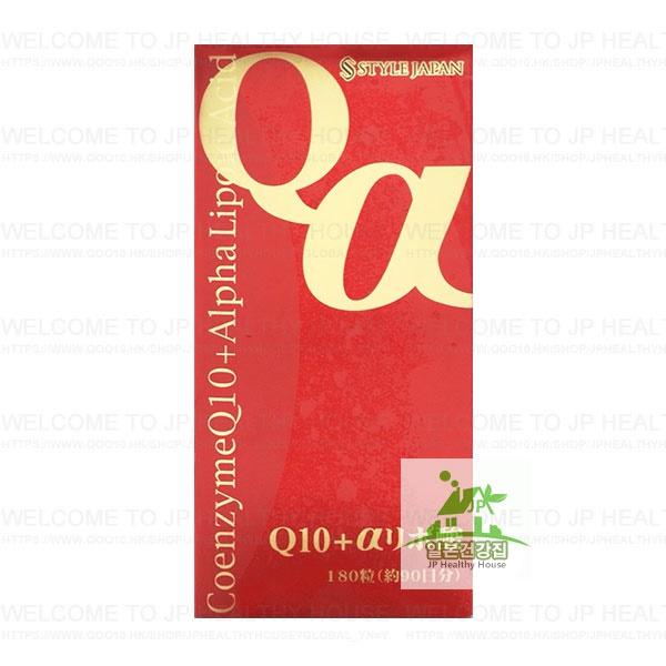 STYLE JAPAN 硫辛酸+輔酶Q10 CoenzymeQ10+Alpha Lipoic Acid 180粒/第一製藥/日本代購/100%正品/日本EMS直配送