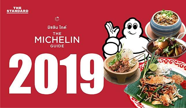 รวมลิสต์ร้านยอดเยี่ยม มิชลิน ไกด์ ฉบับกรุงเทพฯ ภูเก็ต พังงา ปี 2019