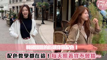 韓國小姐姐的配色穿搭原則~每套都適合日常穿搭,照著穿準不會錯!