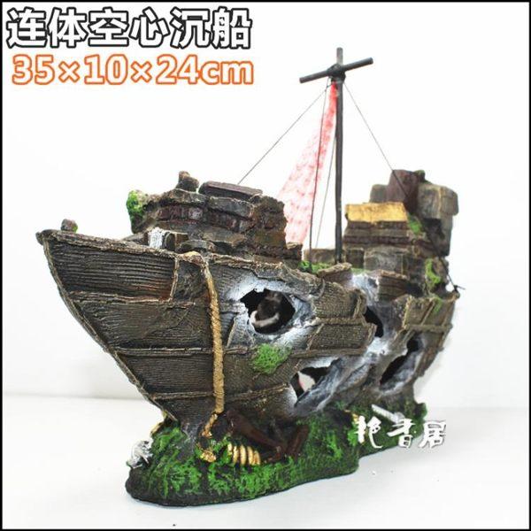 水族造景船魚缸裝飾品慈雕躲藏屋穿梭屋蝦繁殖空心海底沉船擺件JD 智慧e家
