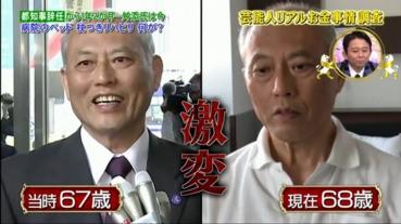 【死要面】金錢醜聞的前東京知事,又惹怒全世界