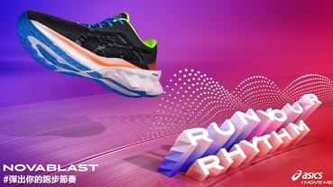 官方新聞 / ASICS 新跑鞋 NOVABLAST 活力登場 與 KKBOX 合作專屬音樂頻道一同彈出跑步節奏