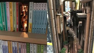 日本藝術家設計出浪漫意境的小巷街道「書檔」 擺在書櫃裡美到令網友大喊:好想要一個!