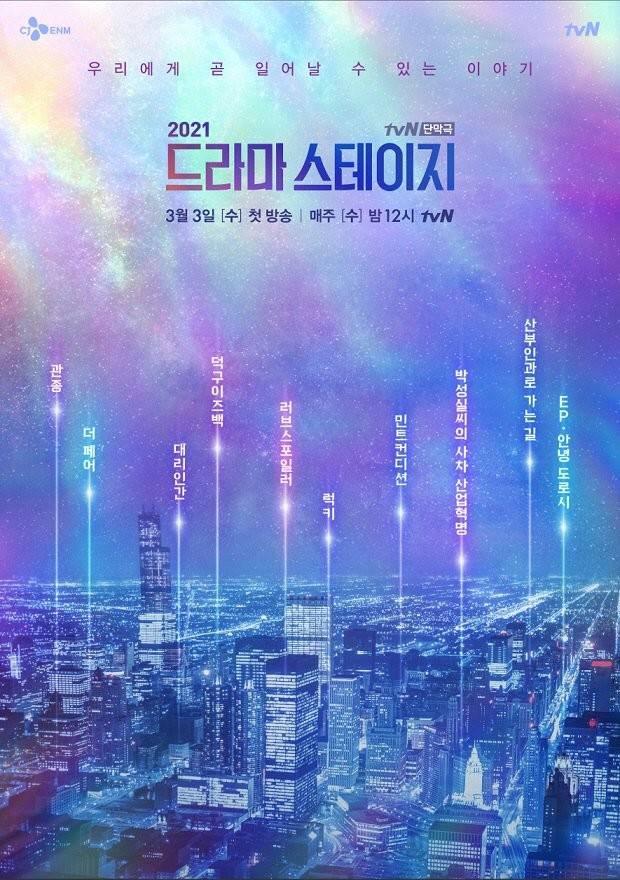 Drama Stage 2021 yang ditayangkan dalam 10 episode mulai 3 Maret 2021.