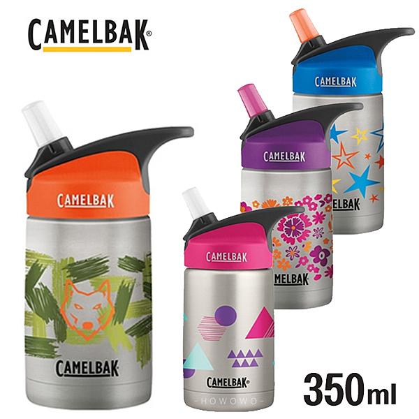 美國 CAMELBAK 不鏽鋼兒童水壺 350ml 款式:團團花卉、繽紛星星、叢林野狼、幾何圖形