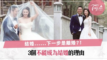 結婚是通往幸福的最終大道嗎?不好好經營婚姻或許只會離婚收喜,3個不能成為結婚的理由!