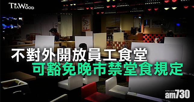 【新冠肺炎】不對外開放員工食堂 可豁免晚市禁堂食規定