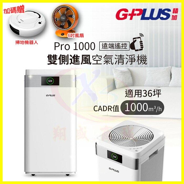 拓勤 G-Plus Pro1000 遠端遙控空氣清淨機 HEPA濾網雙側進風靜音淨化器 PM2.5燈號指數顯示