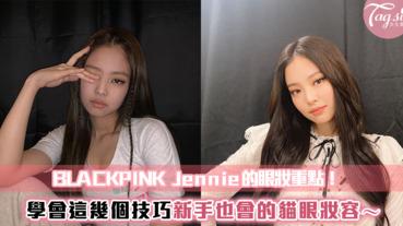 BLACKPINK Jennie眼妝重點來了!只要注意「這幾點」新手也學的會Jennie招牌貓眼